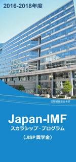 Japan-IMFスカラシップ・プログラム(奨学金)2016-2018パンフレット