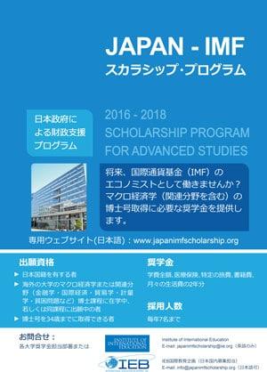 Japan-IMFスカラシップ・プログラム(奨学金)2016-2018ポスター