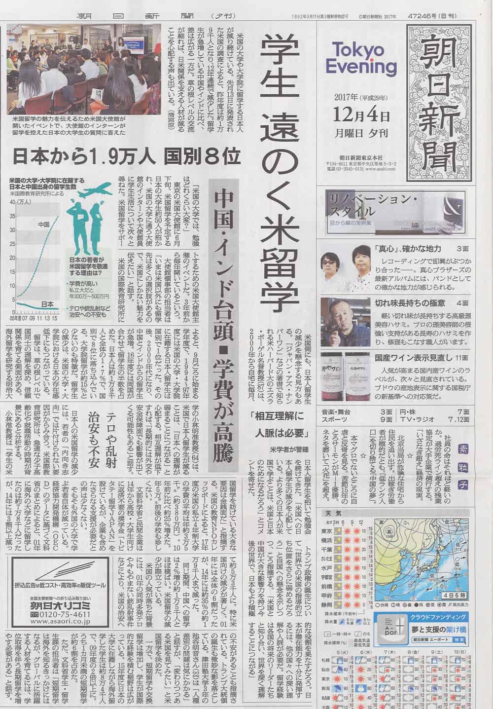 米留学、遠のく日本人 中国・インド台頭/学費が高騰 昨年度1.9万人、国別8位