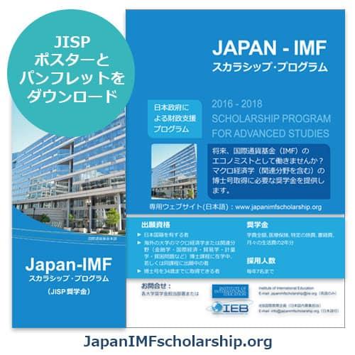JISP JAPAN-IMF スカラシップ・プログラム ポスターとパンフレットをダウンロードする download-brochure-and-poster-image