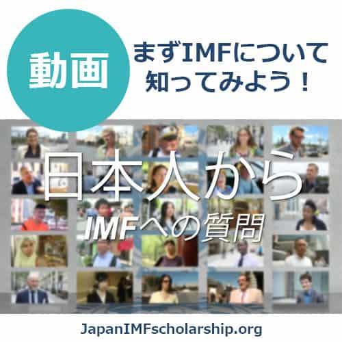 日本国民からの質問に動画でIMFが答えます