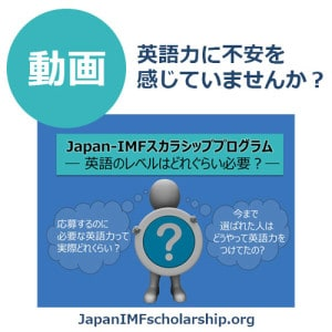 あなたの英語力はJapan‐IMF奨学金を申請するのに十分ですか?