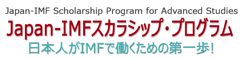 japan-imf-scholarship-program