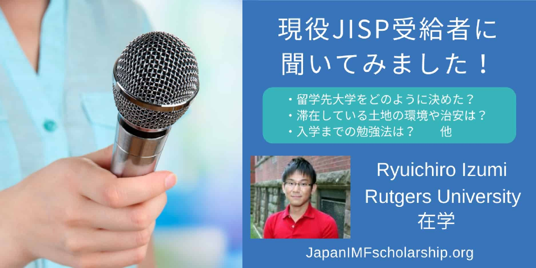 jisp 現役jisp受給者に聞いてみた -泉さん | visit japanimfscholarship.org