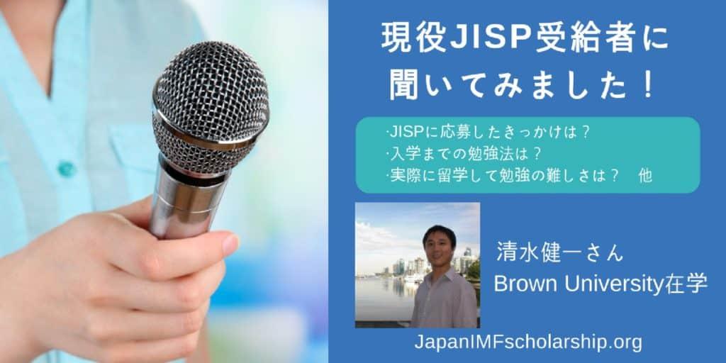 jisp 現役JISP受給者に聞いてみました | visit japanimfscholarship.org