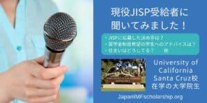 jisp 現役jisp受給者に聞いてみた - University of California Santa Cruz | visit japanimfscholarship.org