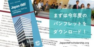 jisp 2018-2020 brochure まずはパンフレットをダウンロード | visit japanimfscholarship.org