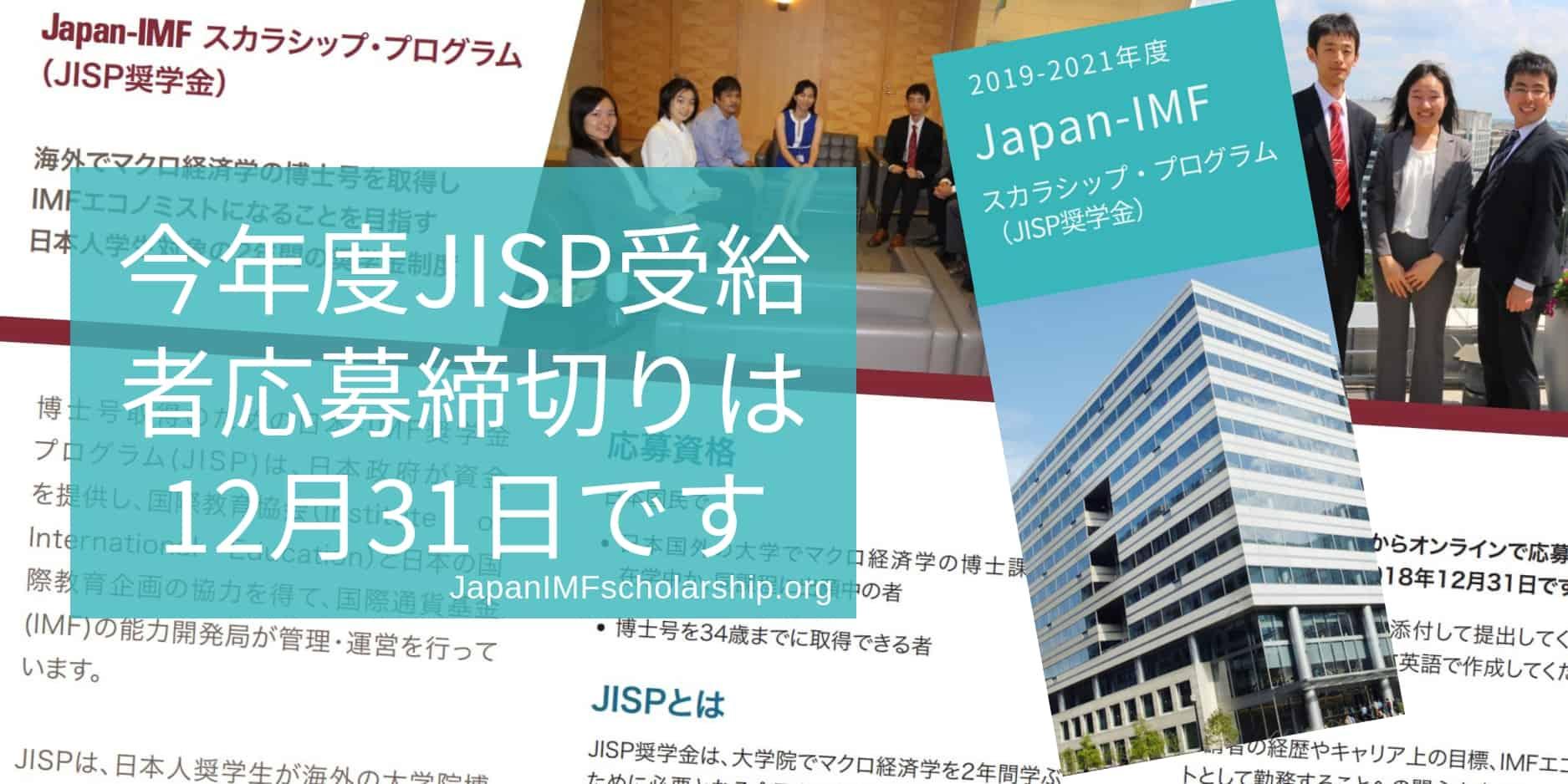 jisp 2019-2020 jisp scholarship program due date is 31st dec