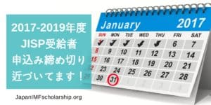 jisp 2017-2019受給者申込み締め切り近づいています| visit japanimfscholarship.org