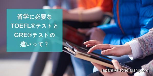 留学に必要なToeflとGreの違いを把握しておきましょう-visit japanimfscholarship.org for more information. Japan-IMF