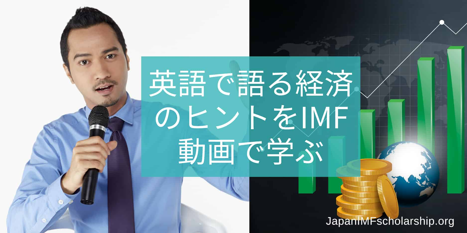 jisp explanation about economics in english by IMF video 3