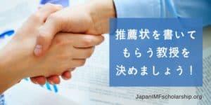 推薦状を書いてもらう教授を決めましょう | visit japanimfscholarship.org