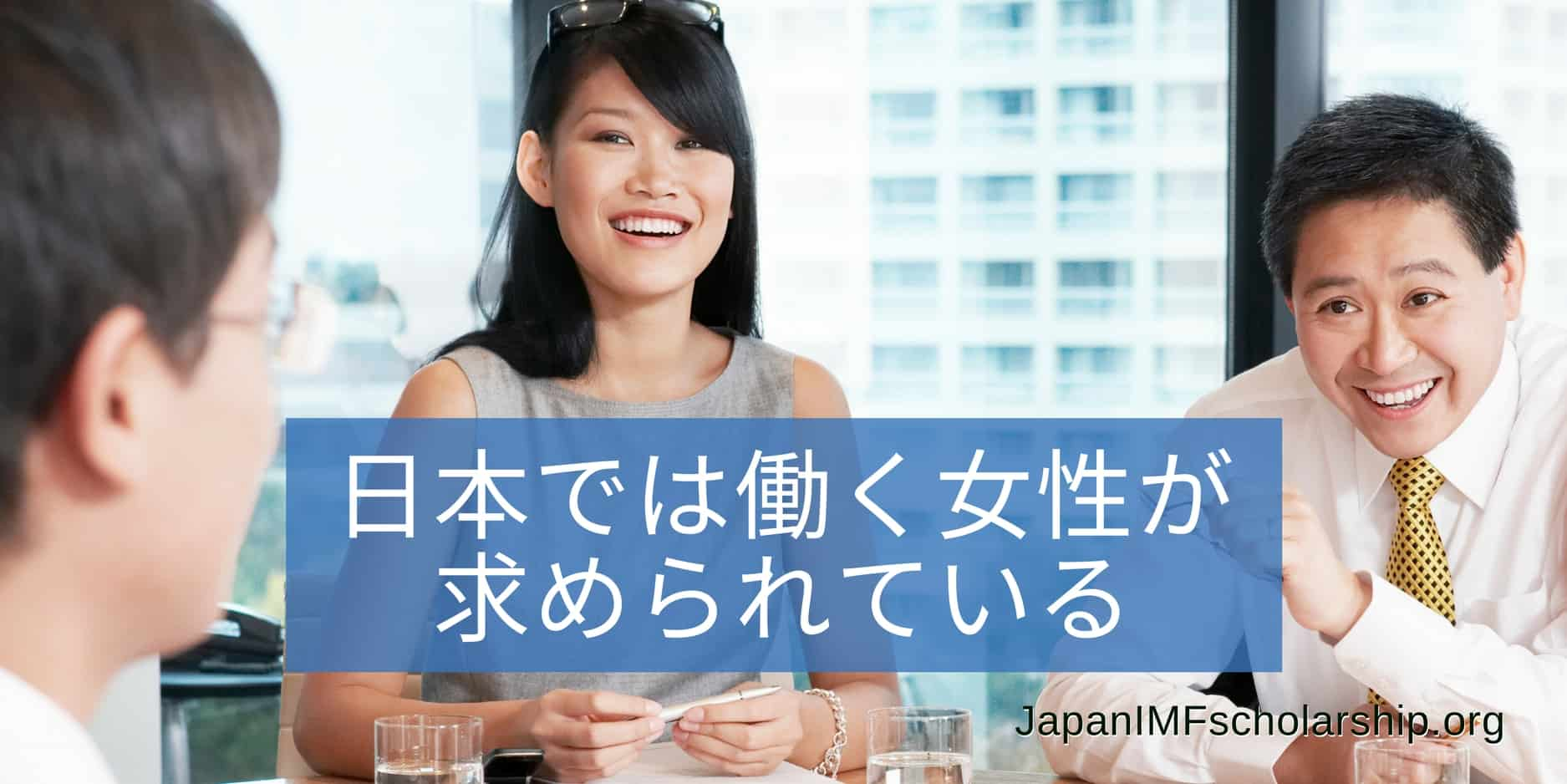 jisp for web-fb 日本では働く女性が求められている from imf blog