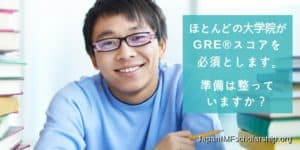 ほとんどの大学院がGREスコアを必須とします-visit japanimfscholarship.org for more information. Japan-IMF