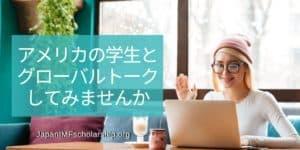 jisp アメリカの学生とフローバルトークしてみませんか | visit japanimfscholarship.org