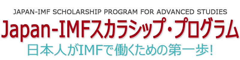 Japan-IMFスカラシップ・プログラム (JISP奨学金) Japan-IMF Scholarship Program header image