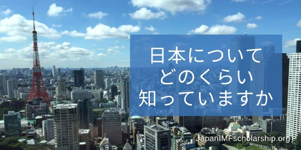 jisp how much do you know about japan | visit japanimfscholarship.org