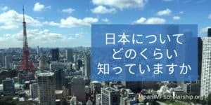 jisp how much do you know about japan | visit japanimfscholarship.org