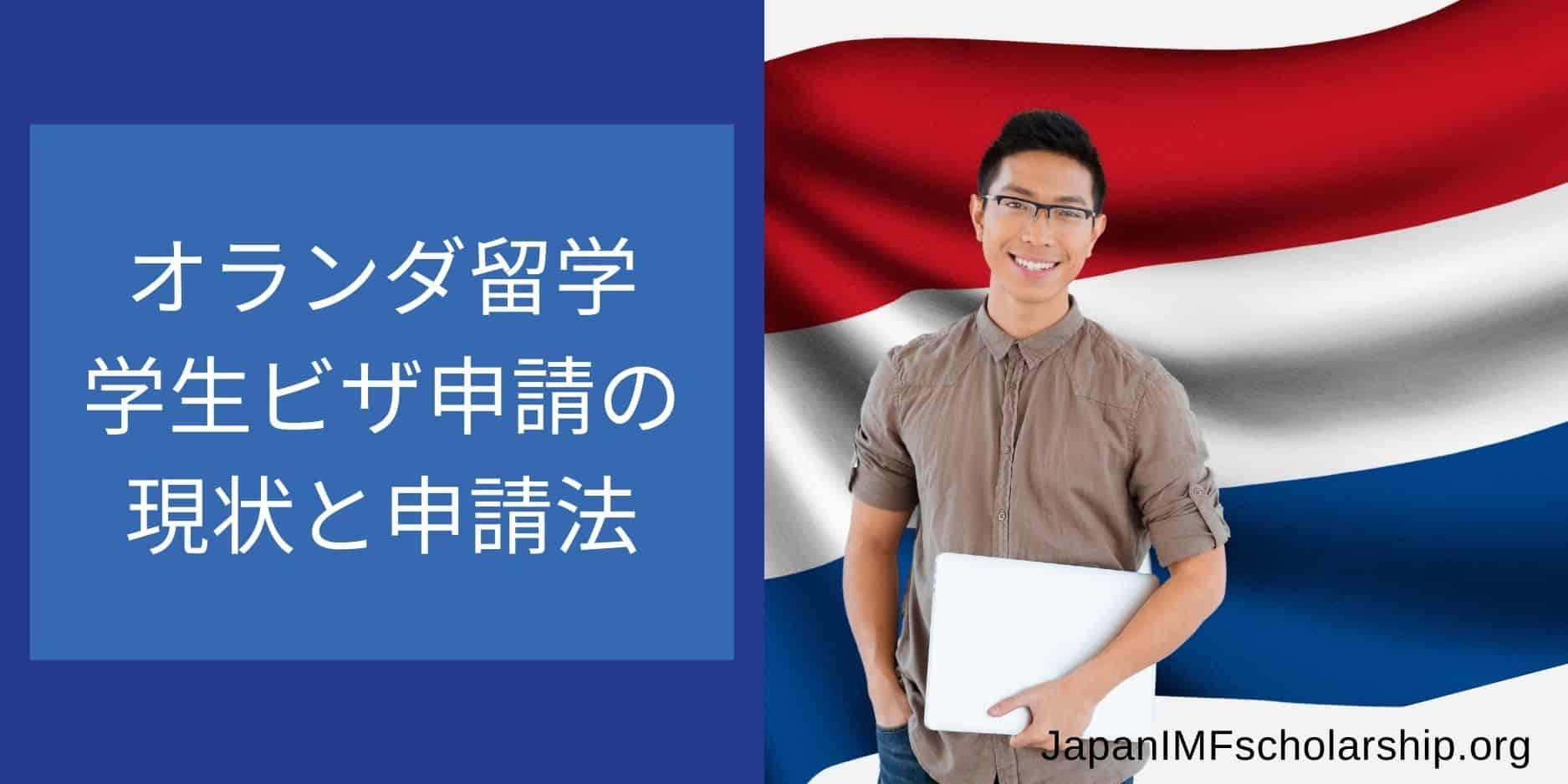 jisp how to apply netherland visa residence permit