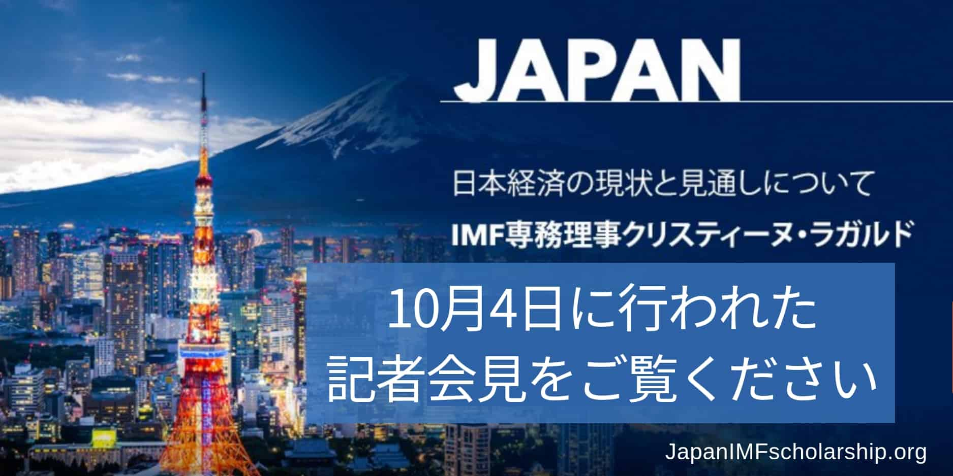 jisp imf christine lagarde press conference on the conclusion of the mission for the 2018 article iv consultation with japan