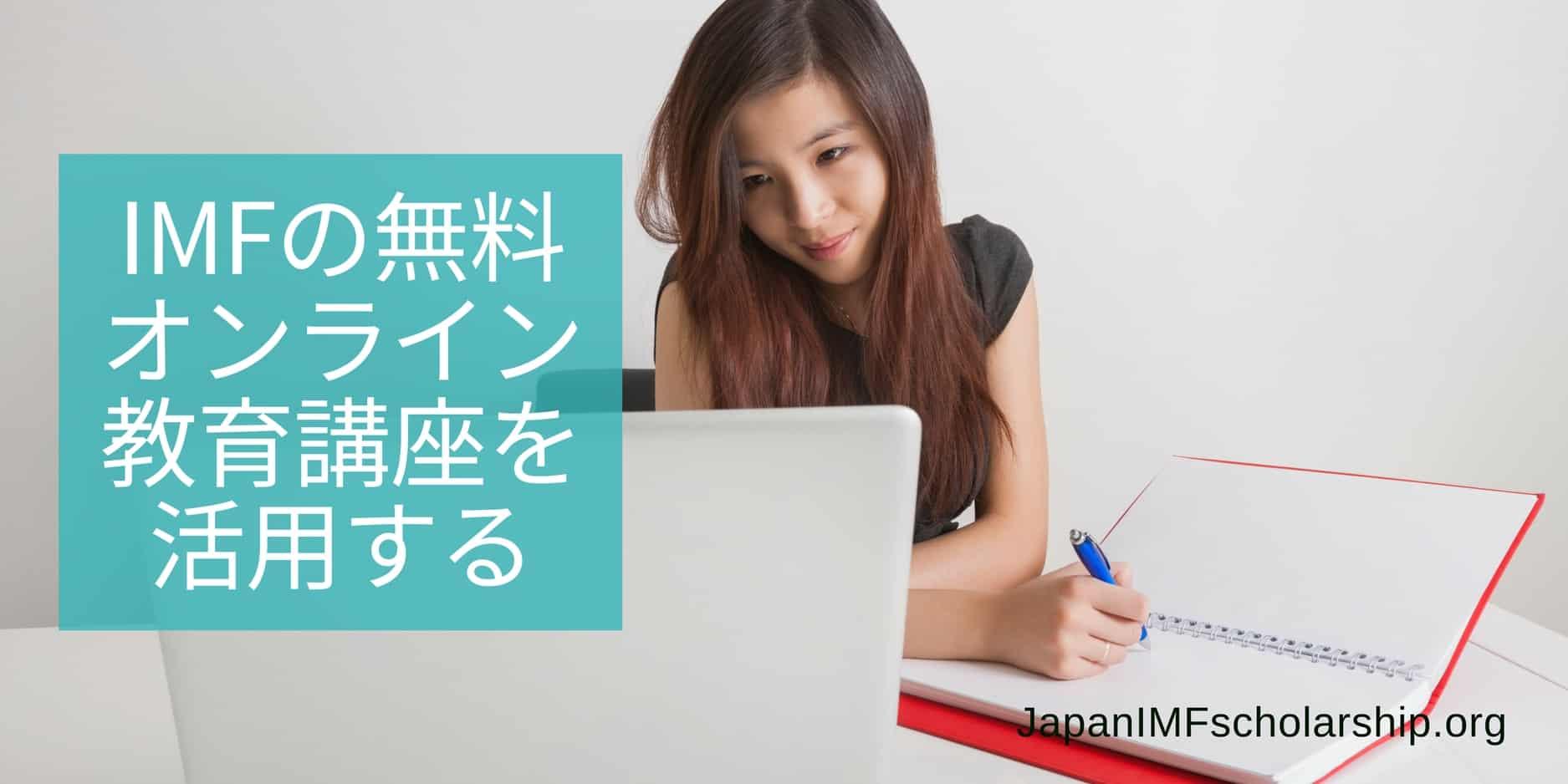 jisp imf free online education edx by moocs