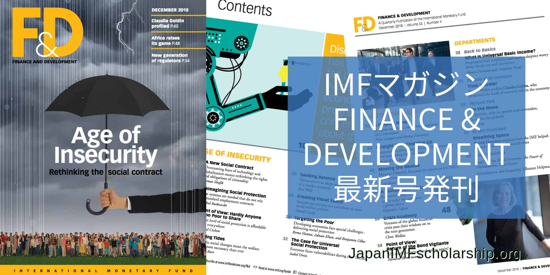 jisp imf magazine finance and development 2018-12