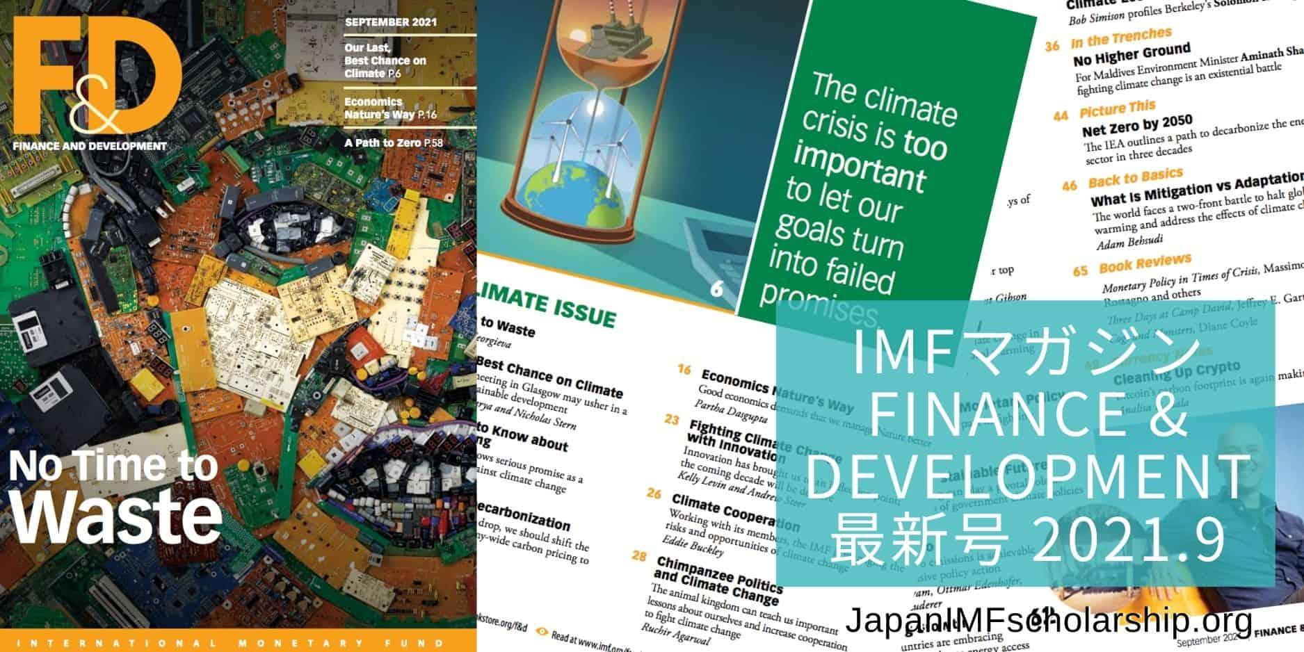 jisp imf magazine finance and development no time to waste september 2021