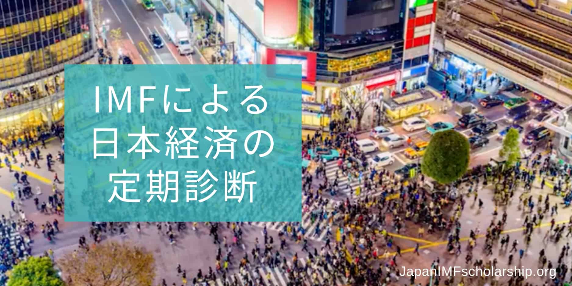 jisp imf video about japan economic health check