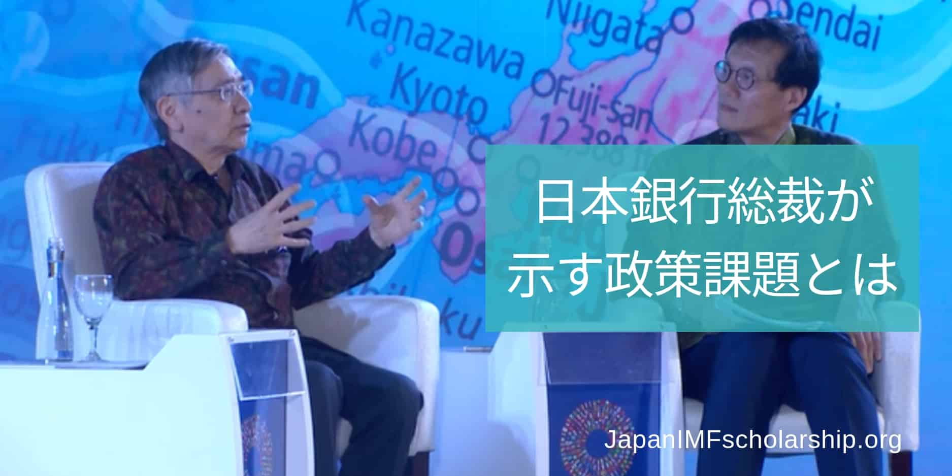 jisp imf video of japan governor talks about tackilng policy challenges in a low inflation environment