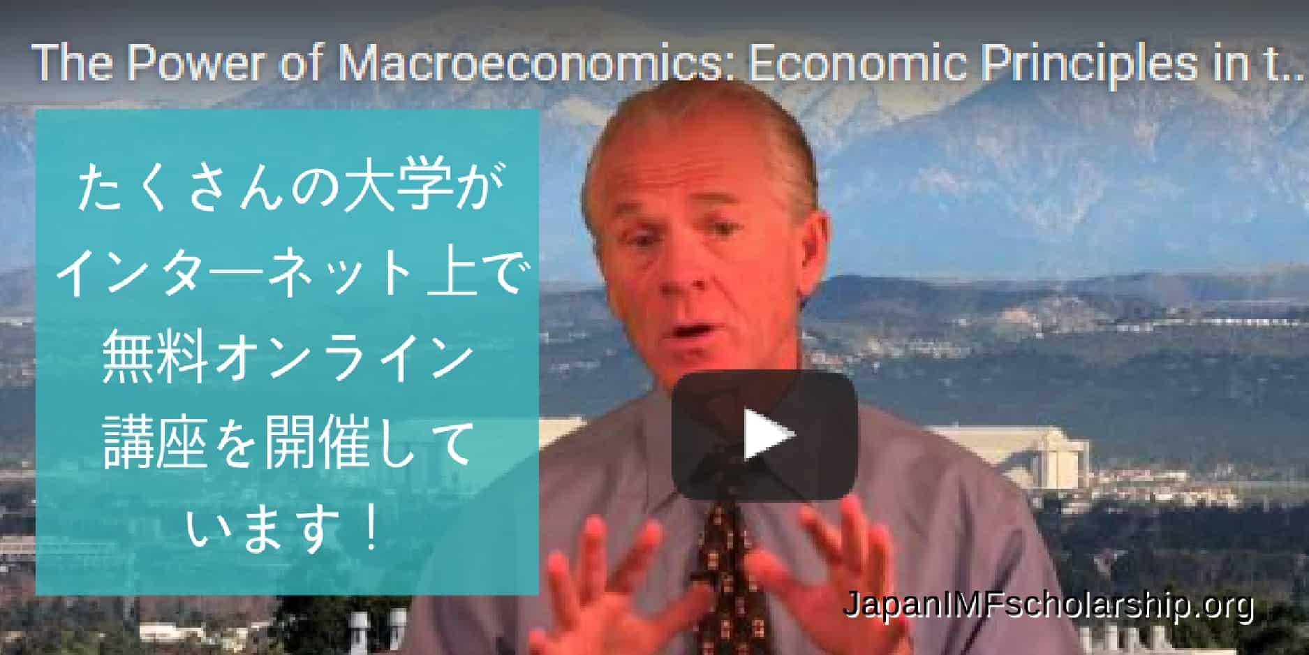 たくさんの大学がインターネット上で無料オンライン講座を開催しています  visit japanimfscholarship.org