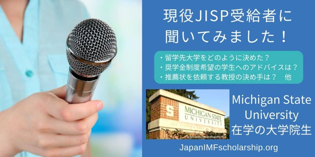 jisp questions to scholar of Michigan State University | visit japanimfscholarship.org