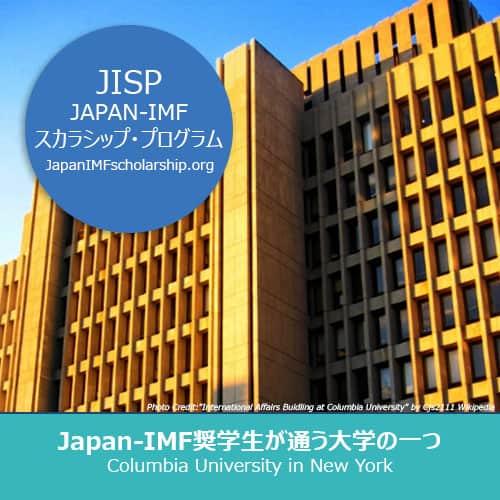 Japan-IMF奨学生が通う大学院 – Columbia Universit