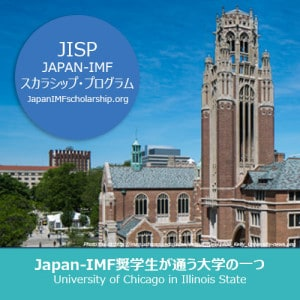 Japan-IMF奨学生が通う大学院 – University of Chicago Illinois