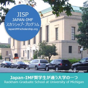 Japan-IMF奨学生が通う大学院 – University of Michigan