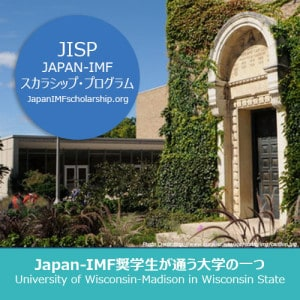 Japan-IMF奨学生が通う大学院 – University of Wisconsin-Madison
