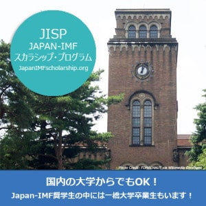 Japan-IMF奨学生の中には一橋大学卒業生もいます!