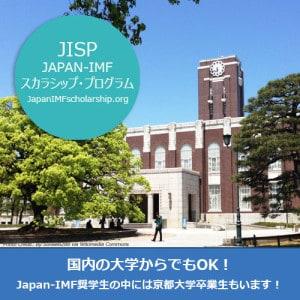 Japan-IMF奨学生の中には京都大学卒業生もいます!