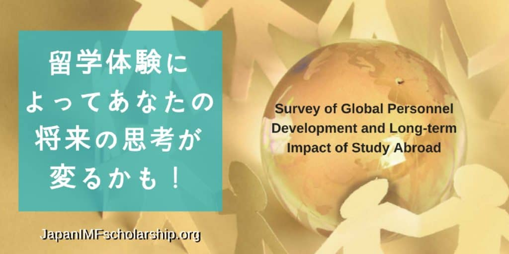 留学体験によってあなたの将来の思考が変るかも | visit japanimfscholarship.org