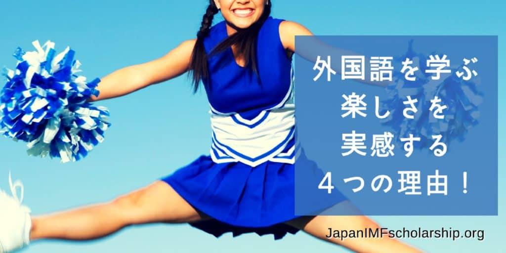 外国語を学ぶ楽しさを実感する4つの理由| visit japanimfscholarship.org