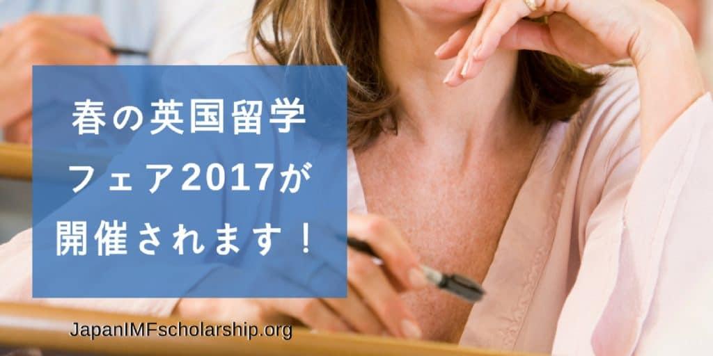 jisp uk university fair 英国留学フェア2017-3| visit japanimfscholarship.org