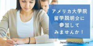 アメリカ大学院の留学説明会に参加しましょう | visit japanimfscholarship.org