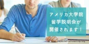 アメリカ大学院留学説明会が開催されます | visit japanimfscholarship.org