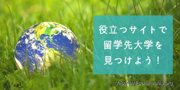 役立つサイトで留学先大学を見つけよう | visit japanimfscholarship.org