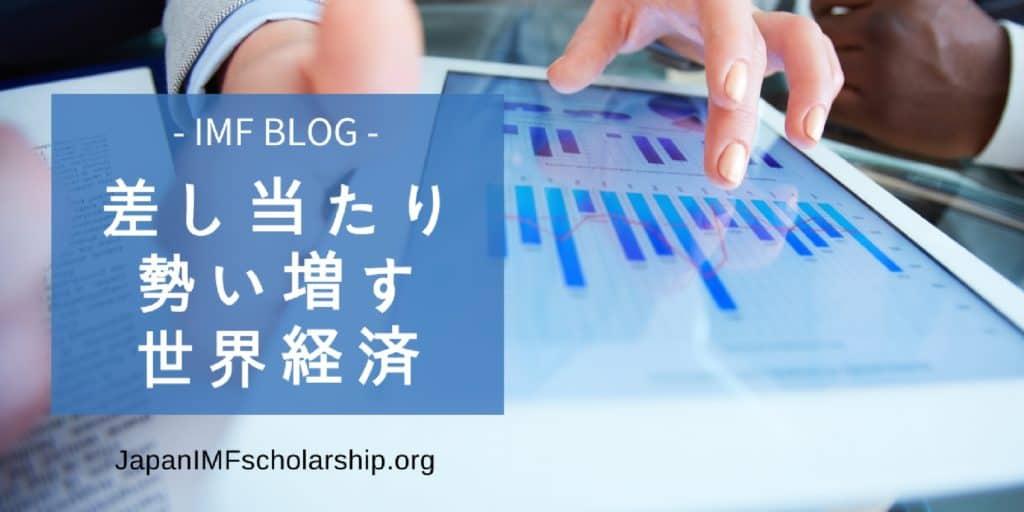 jisp 差し当たり勢い増す世界経済 from IMF blog by Maurice Obstfeld | visit japanimfscholarship.org