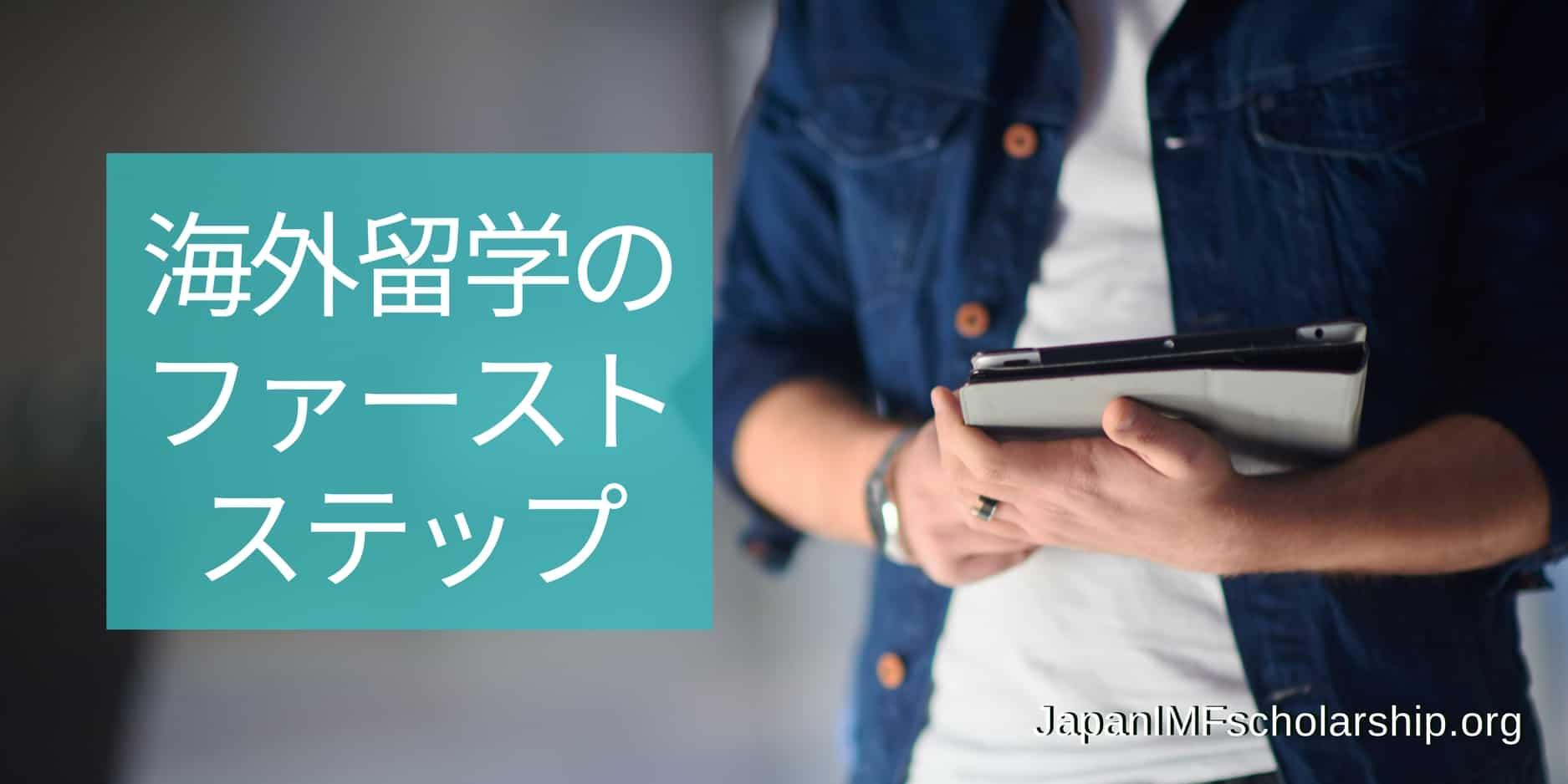 jisp web-fb 海外留学のファーストステップ