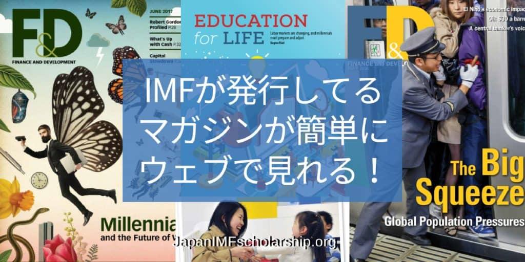 jisp web-fb IMF Magazine Finance and Development | visit japanimfscholarship.org