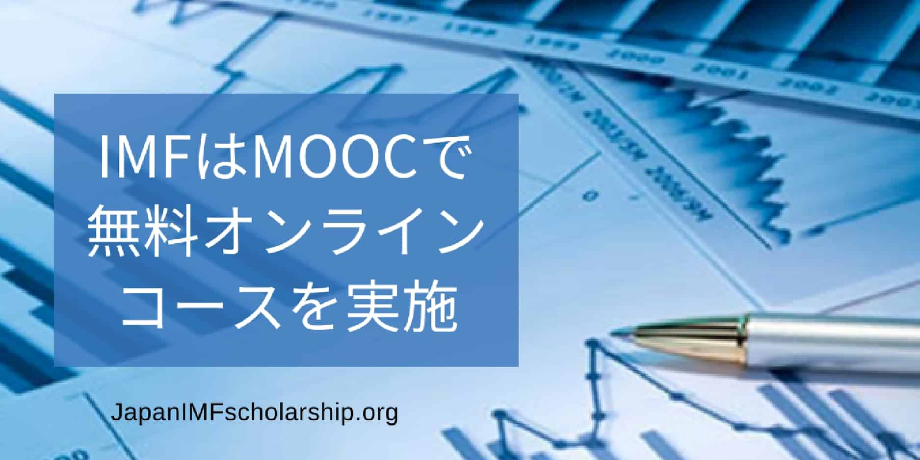 jisp web-fb IMF-x on Mooc | visit japanimfscholarship.org