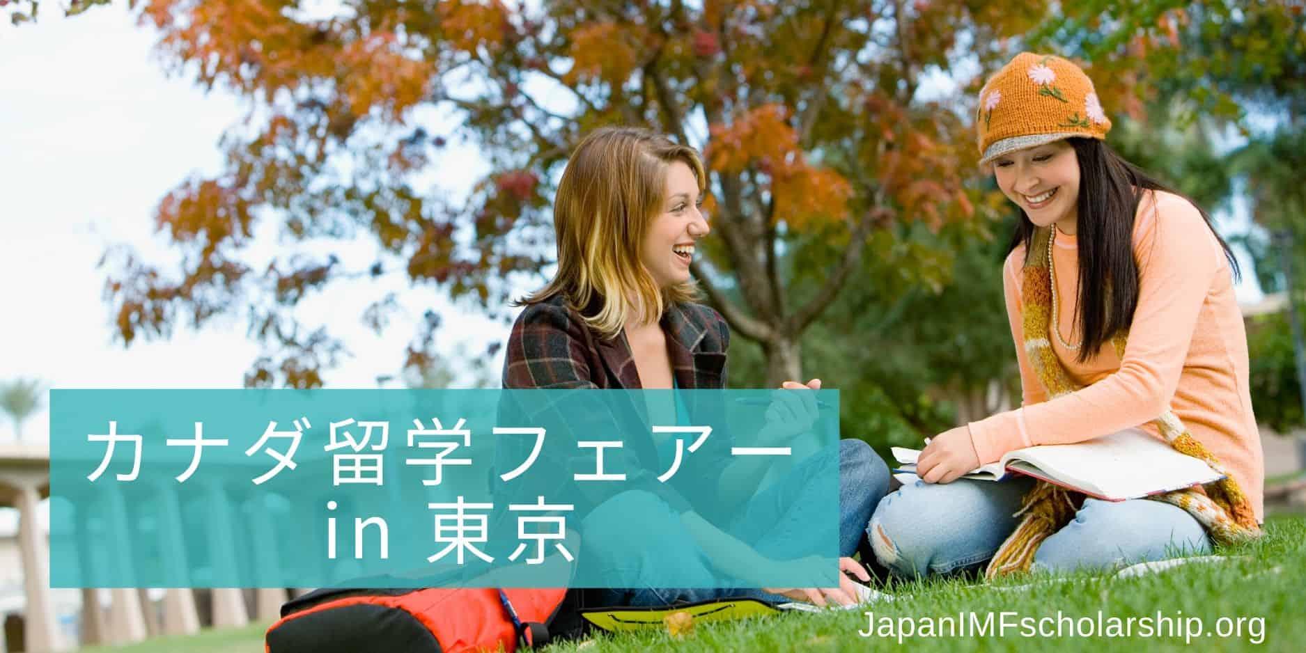jisp web-fb abroad informations by canada education fair in tokyo