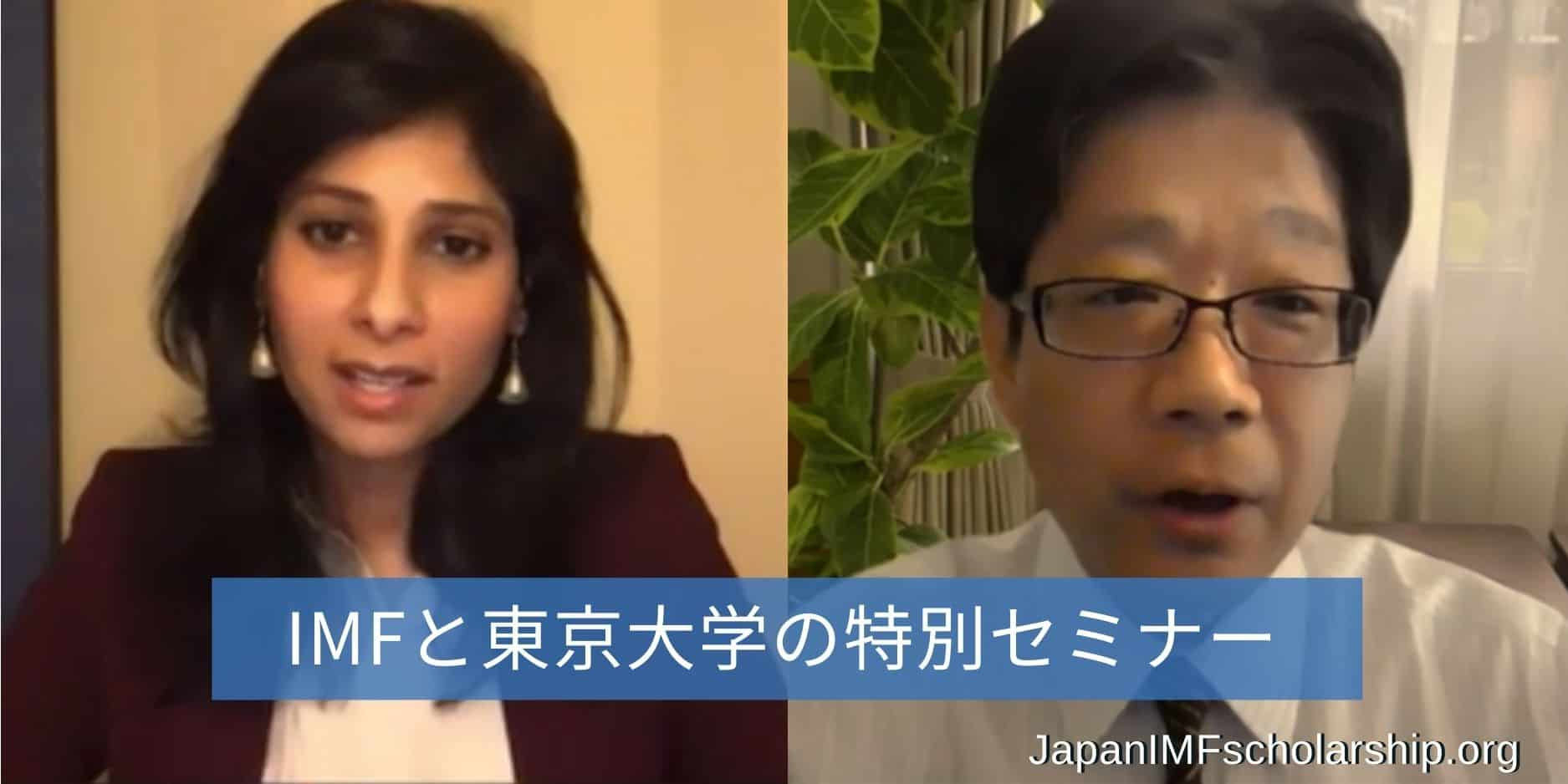 jisp web-fb imf and university of tokyo online discussion