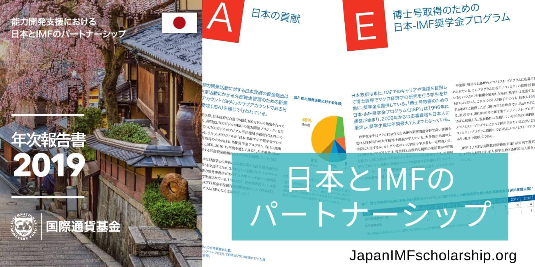 _jisp web-fb imf annual report 2019 of japan and imf partnership